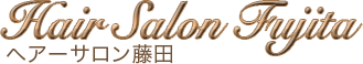 銀座 理容室藤田はノンジアミンカラー等のクオリティの高い理容技術とコスメで安心・安全を目指してます